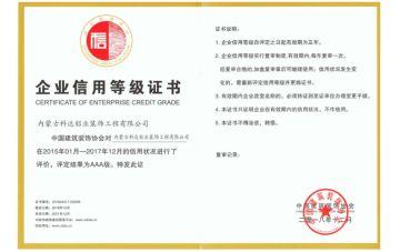 中国建筑装饰协会AAA信用企业