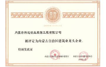 荣获内蒙古自治区建筑业龙头企业